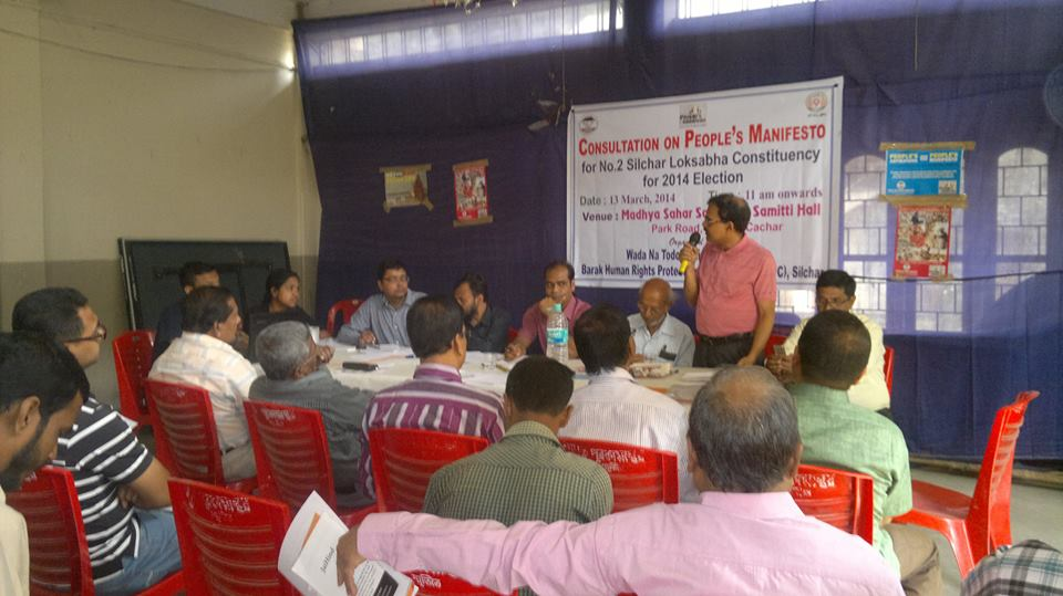 Silchar | BARAK HUMAN RIGHTS PROTECTION COMMITTEE (BHRPC)